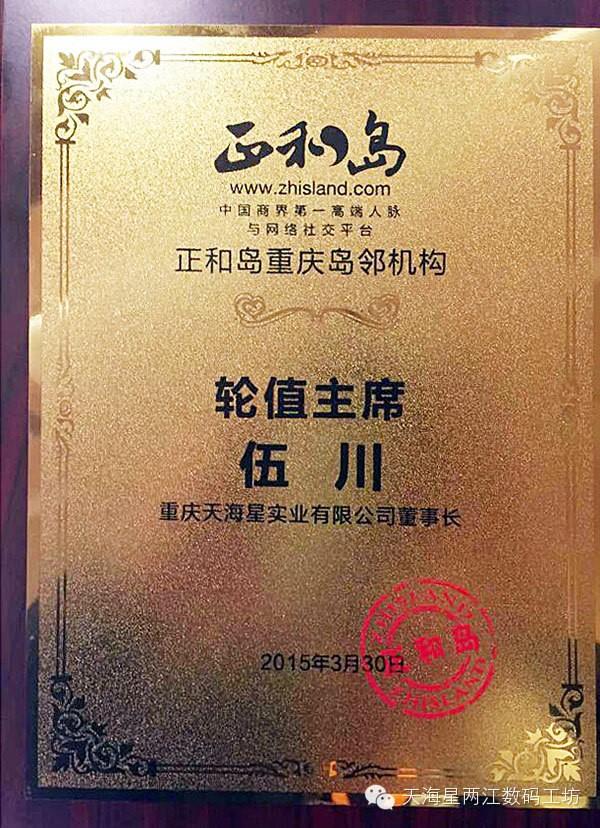 伍川董事长当选正和岛重庆岛邻机构轮值主席