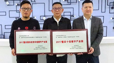 天下载官方明升m88实业集团董事长伍川(中)、总经理马海(左)、副总经理罗星海(右)领奖
