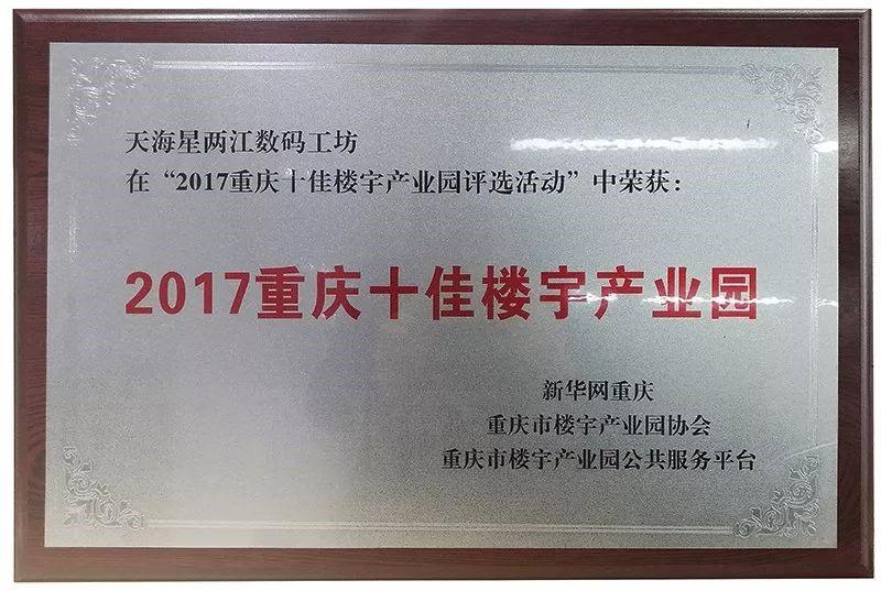 """天下载官方明升m88两江数码工坊荣获""""2017重庆十佳楼宇产业园"""""""