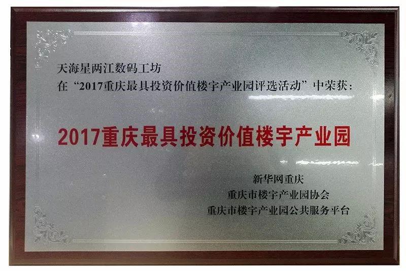 """天下载官方明升m88两江数码工坊荣获""""2017重庆最具投资价值楼宇产业园"""""""