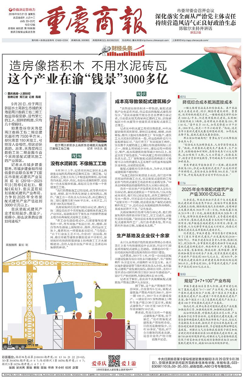 """造房像搭积木 这个产业在渝""""钱景""""3000多亿"""