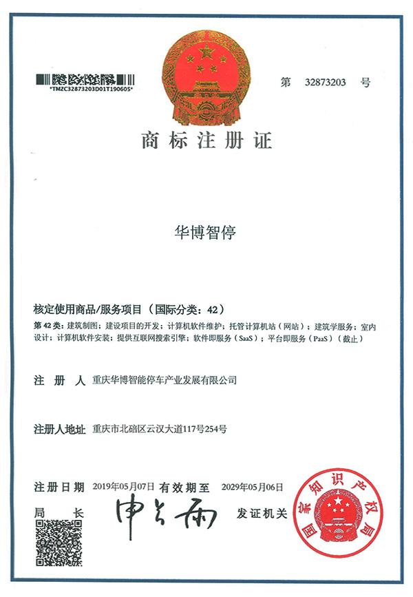 重庆华博智能停车产业发展有限公司商标注册成功