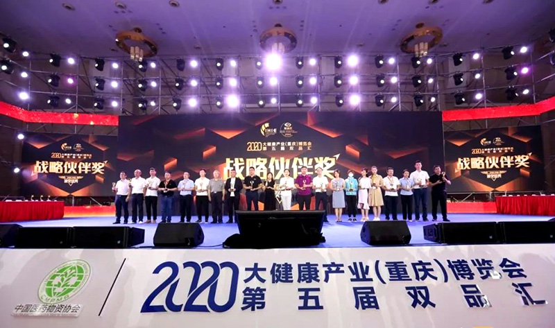 """天下载官方明升m88大健康产业园荣膺""""2020重庆十大健康美丽产业卓越品牌"""""""