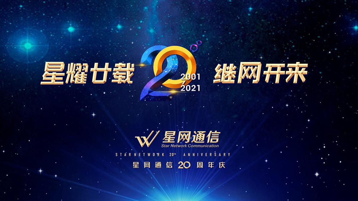 星网通信公司举办成立20周年庆团建活动