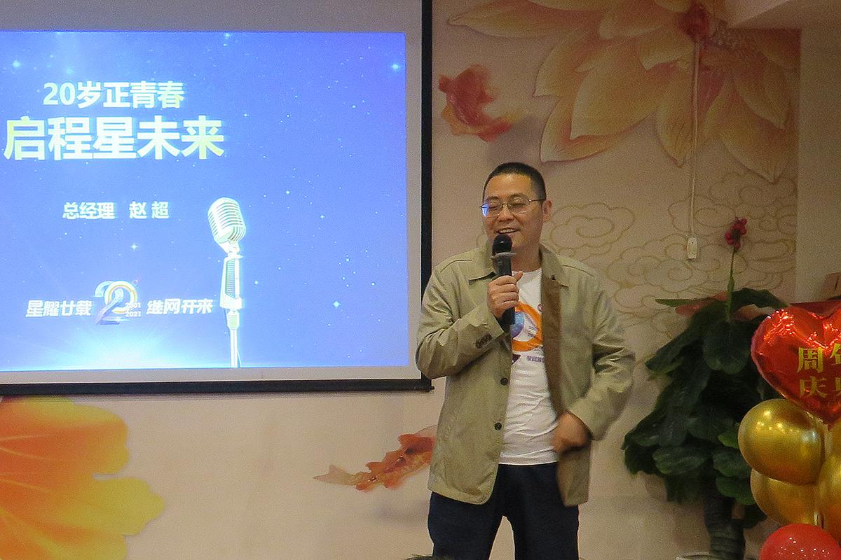 星网通信总经理赵超致辞
