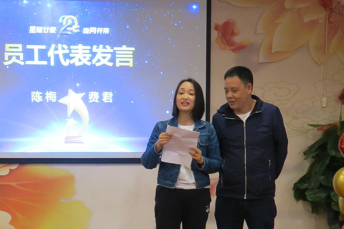 员工代表陈梅、费君发言
